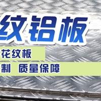 江苏五条筋花纹铝板防滑铝板厂家