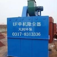 UF單機除塵器常用尺寸除塵器廠家