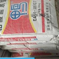 725標號耐火水泥 高鋁水泥廠家 鴨牌水泥
