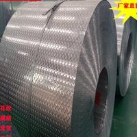花紋鋁板指南針花紋3003防滑耐腐蝕壓花鋁板