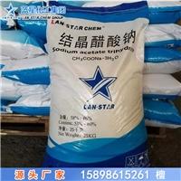 三水醋酸钠58-60质量保证厂家直销现货