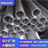 精密厚壁7075铝方管