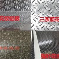 花紋鋁板,壓花鋁板,小五道筋鋁板加工定制