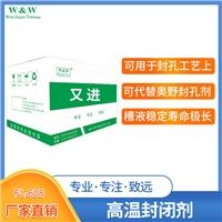 铝合金无镍封孔剂阳极氧化高温封孔剂