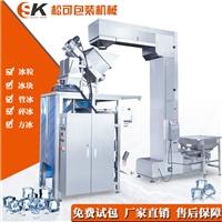 SKL620 5kg颗粒食用冰粒包装机