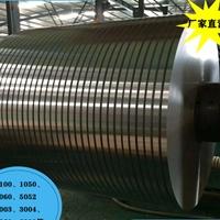 铝带1050厂家分切各种规格铝带批发零售