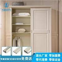 铝合金家具衣柜型材材料成批出售