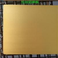 湖北拉丝铝单板-红古铜色电镀铝板加工外墙