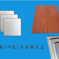 鋁扣板,6000.8鋁天花扣板品質保證