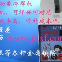 冷焊機修補