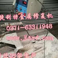 铜铝合金份量大件修补冷焊机