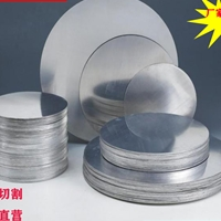 铝圆片3003耐腐蚀铝锅专项使用铝圆片厂家成批出售