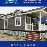 廠家直銷集成房屋輕鋼別墅陽光房活動房崗亭
