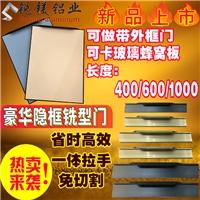 全铝合金家具边框 铝合金家具橱柜铝型材