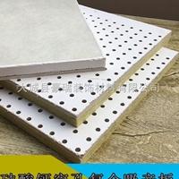 600120防潮岩棉穿孔吸音板 600600玻纤板