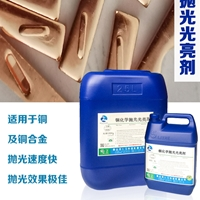 對形狀復雜的零件的環保銅拋光劑
