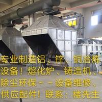 熔化铝锌铜设备