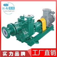 江南50ZBF-45氟塑料合金自吸泵