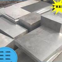 中厚铝板10mm1050厂家批发铝板任意切割