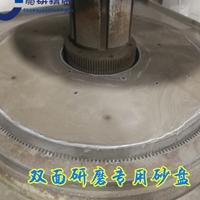 雙面研磨機加工專用研磨砂盤