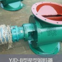 YJD-B型星型卸料器_YJD-B型星型卸灰閥