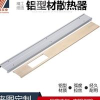 铝外壳供应商 定做铝合金制品氧化灯管外壳