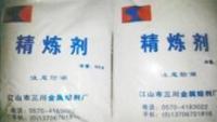 三川精炼剂
