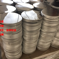 3003铝圆片防锈耐腐蚀铝锅专用铝片厂家
