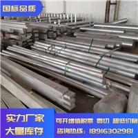 西南铝7075铝棒 7075铝棒硬度