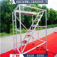 铝合金脚手架移动工作操作平台