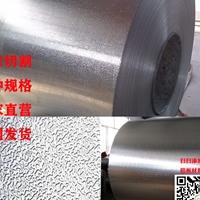 橘皮纹耐腐蚀花纹铝板防锈铝板厂家生产批发