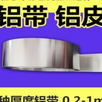 供应电缆铝带 6063合金铝带 导电铝合金