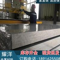 5A03進口鋁板 5A03超寬鋁板
