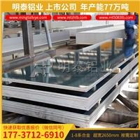 5052铝板大巴车行李箱用铝板厂家价格