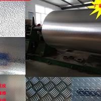 五条筋花纹铝卷生产厂家耐腐蚀保温铝卷批发