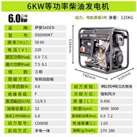 薩登DS7000K應急發電機