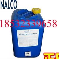 代理销售纳尔科OSM711反渗透杀菌剂