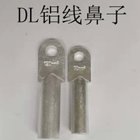 DL-120铝鼻子 120平方铝线鼻子