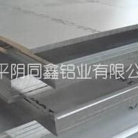 进口7075-T651铝板 合金铝板加工定制