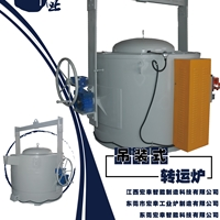 吊包式電爐 可轉運式熔鋁爐
