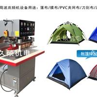 帳篷篷布篷房高頻焊接機 PVC涂塑布熱合機