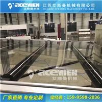 PVC板材设备PE板材设备PP板材生产线