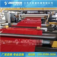 pe塑料板材设备PE板材生产线PE板材设备