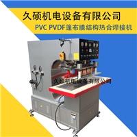 PVDF膜材料焊接機 高周波篷布高周波熔接機
