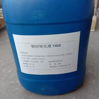 铜材钝化液T402的使用