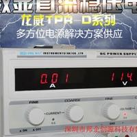龍威TPR-1530D線性直流穩壓電源