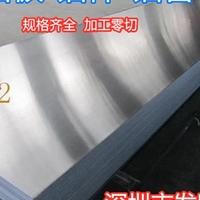 國標5052<em>鋁</em><em>板</em>鋁型材可批發零售可散切
