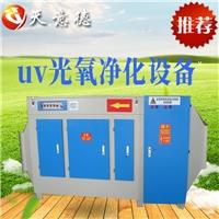 uv光氧催化废气处理农业生产体系废气环保设备