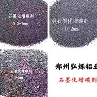 厂家直销各种石墨化增碳剂-弘烁铝业