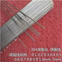 304不锈钢调直线 0.2mm不锈钢直条弹簧线